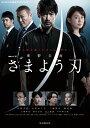 連続ドラマW 東野圭吾「さまよう刃」 DVD-BOX [ 竹野内豊 ]