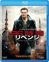 96時間/リベンジ【Blu-ray】
