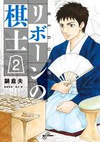 リボーンの棋士(2)