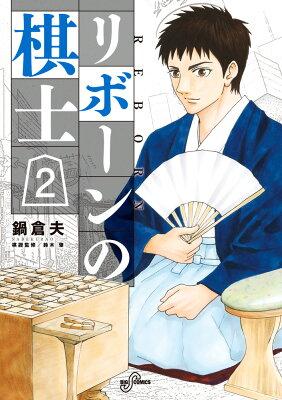 リボーンの棋士(2) (ビッグ コミックス) [ 鍋 倉夫 ]