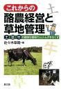 これからの酪農経営と草地管理 土ー草ー牛の健康な循環でムリ・ムダをなく...
