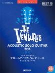 ソロ・ギターで奏でる/アコースティック・ベンチャーズ[BLUE]〜ダイアモンド・ヘッド[TAB譜&模範演奏CD付] [ 中村たかし ]
