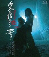 ヌードの夜/愛は惜しみなく奪う ディレクターズ・カット 完全版【Blu-ray】