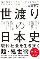 世渡りの日本史 苛烈なビジネスシーンでこそ役立つ「生き残り」戦略