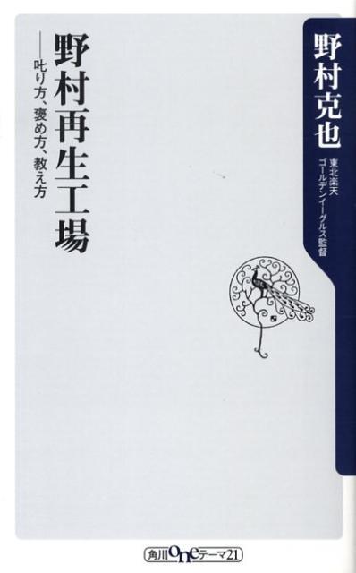 「野村再生工場」の表紙