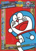 DVD>ドラえもんTVシリーズ『名作コレクション』DVD(1)
