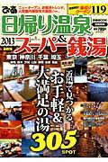 【送料無料】日帰り温泉&スーパー銭湯(2013 首都圏版)