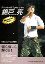 Photo&Episode錦戸亮Masculine Pride 強く、優しく、輝く男! (Reco books) [ 石坂ヒロユキ ]