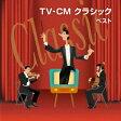 TV-CM クラシック ベスト