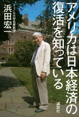 【送料無料】アメリカは日本経済の復活を知っている [ 浜田宏一 ]