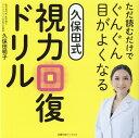ただ読むだけでぐんぐん目がよくなる久保田式視力回復ドリル [...