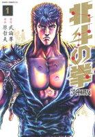 北斗の拳(1)