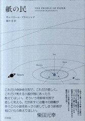 【送料無料】《本屋大賞2012 翻訳小説部門2位》紙の民