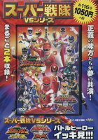 DVD>スーパー戦隊VSシリーズ バトルヒーローイッキ見!!!