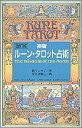 【送料無料】神聖ルーン・タロット占術改訂版 [ 鏡リュウジ ]