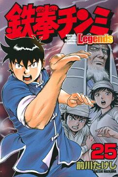 鉄拳チンミLegends(25) (講談社コミックス月刊マガジン) [ 前川 たけし ]