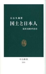 国土と日本人 [ 大石久和 ]