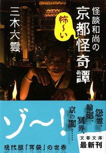 最恐映像ノンストップ8呪いの因縁物(人形等)が集まる寺は京都の三木大雲住職の『日蓮宗 光照山 蓮久寺』