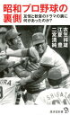 昭和プロ野球の裏側 友情と歓喜のドラマの裏に何があったのか? (廣済堂新書) [ 衣笠祥雄 ]