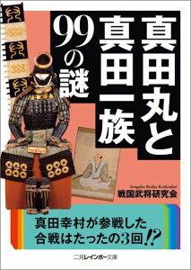 真田丸と真田一族99の謎 [ 戦国武将研究会(二見書房) ]