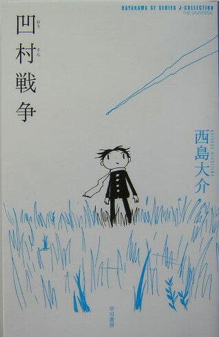 凹坂 カヨ