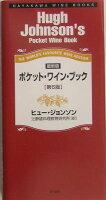 ポケット・ワイン・ブック第6版