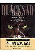 【送料無料】ブラックサッド(黒猫の男) [ フアン・ディアス・カナレス ]