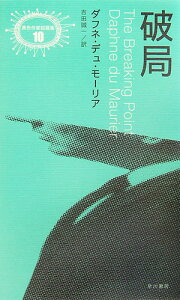 破局 (異色作家短篇集) [ ダフネ・デュ・モーリアー ]