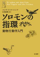 【送料無料】ソロモンの指環 [ コンラ-ト・ロ-レンツ ]