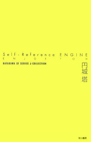 Self-reference engine画像