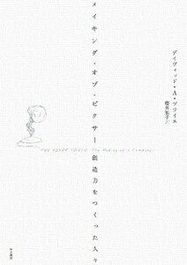 【送料無料】メイキング・オブ・ピクサー
