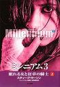 ミレニアム(3 〔上〕)