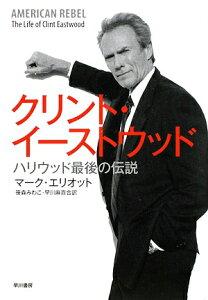 【送料無料】クリント・イーストウッド