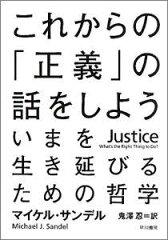 【送料無料】これからの「正義」の話をしよう
