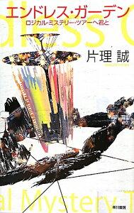 【送料無料】エンドレス・ガーデン [ 片理誠 ]