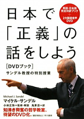 【送料無料】日本で「正義」の話をしよう
