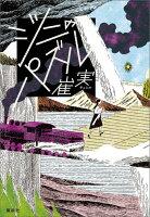 ジニのパズル(9784062201520)
