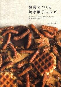 酵母でつくる焼き菓子レシピ [ 林弘子 ]