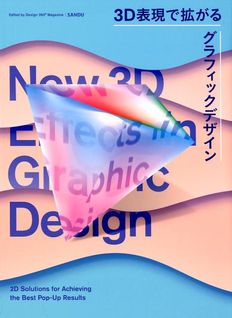 3D表現で拡がるグラフィックデザイン画像