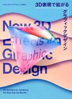 9784802511520 - 2021年グラフィックデザインの勉強に役立つ書籍・本まとめ
