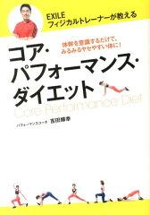 【送料無料】EXILEフィジカルトレーナーが教えるコア・パフォーマンス・ダイエット [ 吉田輝幸 ]