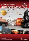 Autodesk Mayaセルフトレーニング ハンズオンで基本から学べる [ ダリウシュ・デラクシャニ ]