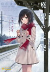 廃駅の天使 廃線上のアリス2nd (ぽにきゃんBOOKS) [ マサト真希 ]
