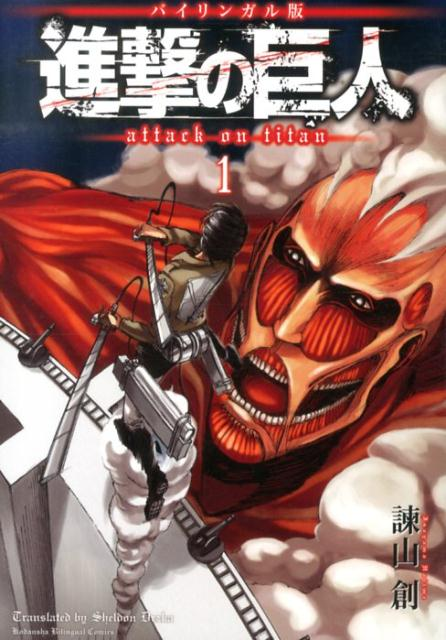 少年, 講談社 マガジンC  1 Attack on Titan 1 KODANSHA BILINGUAL COMICS