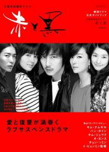 【送料無料】韓国ドラマ公式ガイドブック 赤と黒