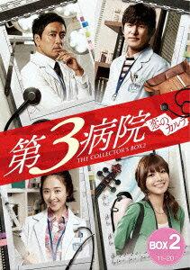 『第3病院~恋のカルテ~』