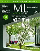 モダンリビング(222) 欲しいのは「過ごす庭」