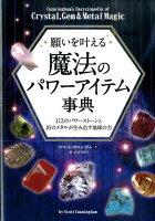 願いを叶える魔法のパワーアイテム事典