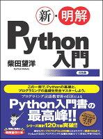 新・明解Python入門