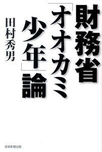 【送料無料】財務省「オオカミ少年」論